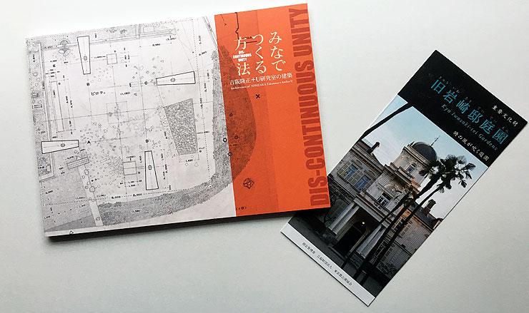 yoshizaka-iwasaki.jpg